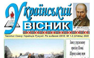 Український вісник №1-2, ciчень 2020 року