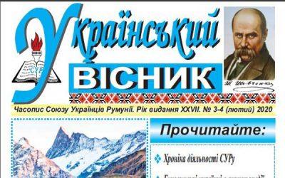 Український вісник № 3-4, лютий 2020 року