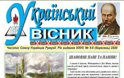 Український вісник № 5-6, березень 2020 року