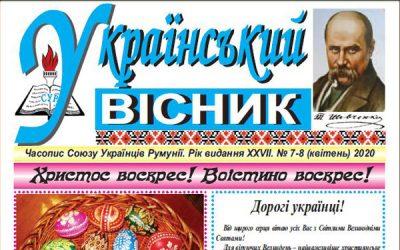 Український вісник № 7-8, квітень 2020 року