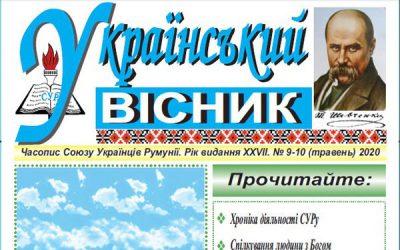 Український вісник № 9-10, травень 2020 року