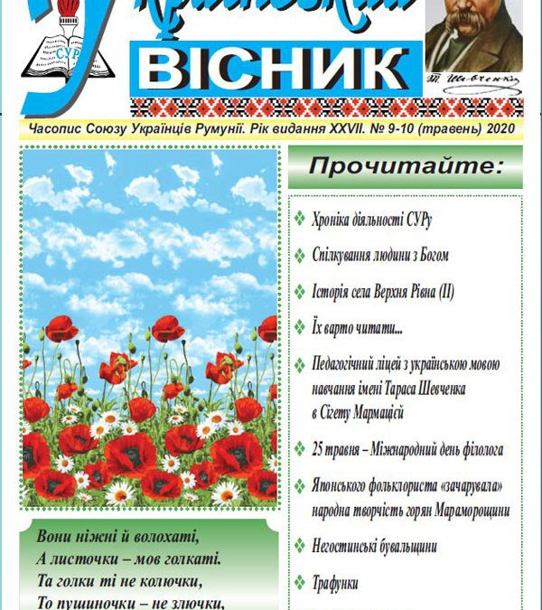 Ukrainskyi Visnyk nr. 9-10, mai 2020