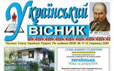Український вісник № 11-12, червень 2020 року