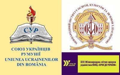 Studenți din România au participat la Școala de Vară de Limbă Ucraineană