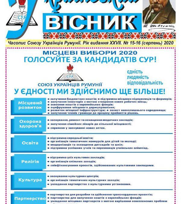 Український вісник № 15-16, серпень 2020 року