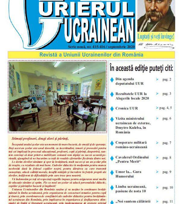 Український вісник № 415-416, вересень 2020 року