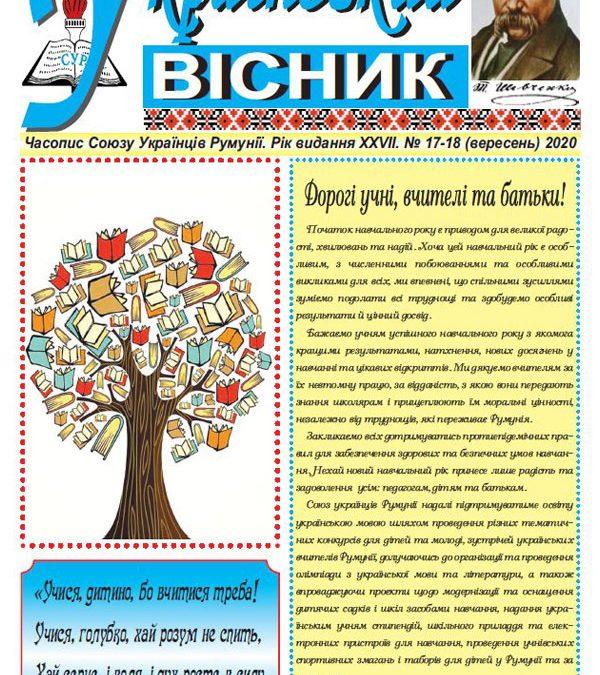 Український вісник № 17-18, вересень 2020 року