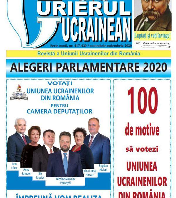 Український вісник № 417-420, жовтень-листопад 2020 року