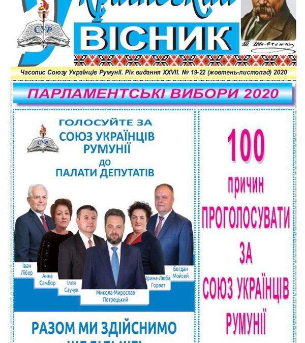 Ukrainskyi Visnyk nr. 19-22, octombrie-noiembrie 2020