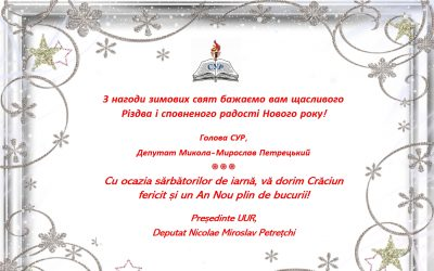 Mesajul de Сrăciun și Anul Nou al președintelui UUR pentru ucrainenii din România