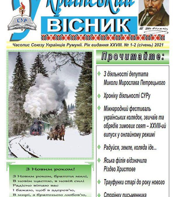 Український вісник № 1-2, cічень 2021 року