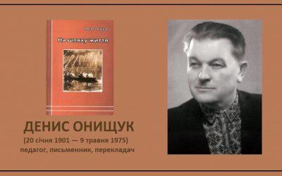 120 de ani de la nașterea scriitorului și traducătorului Denys Oneșciuc