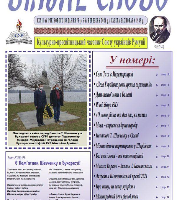Vilne slovo nr. 5-6, martie 2021