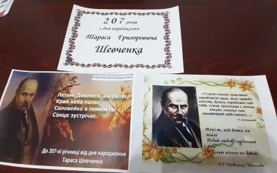 UUR Iași a marcat 207 de ani de la nașterea lui Taras H. Șevcenko
