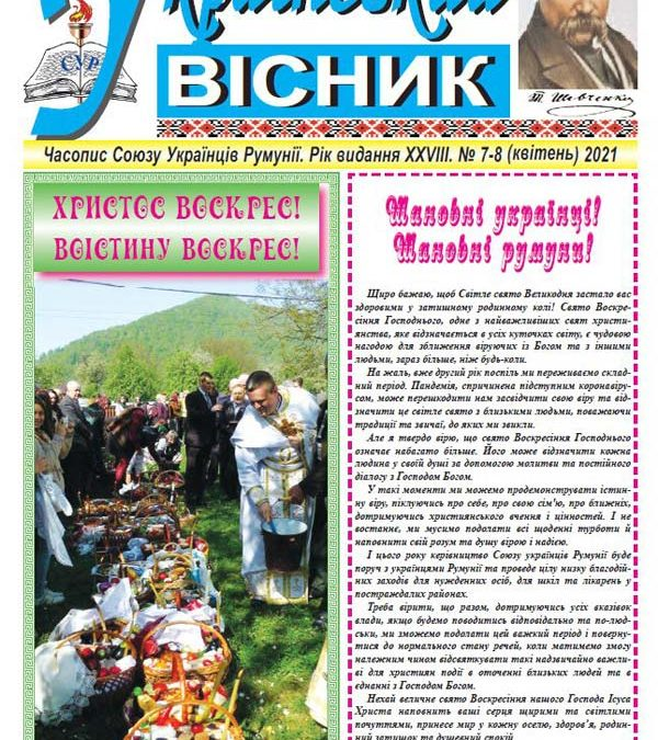 Ukrainskyi Visnyk nr. 7-8, aprilie 2021