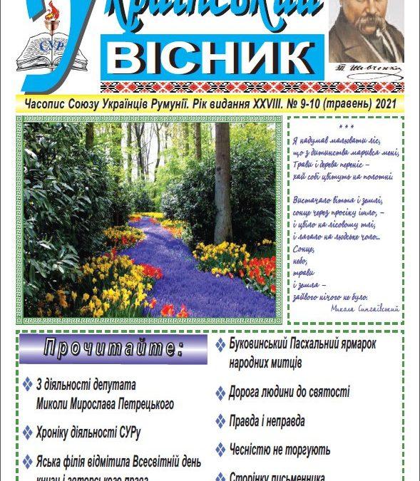 Український вісник № 9-10, травень 2021 року