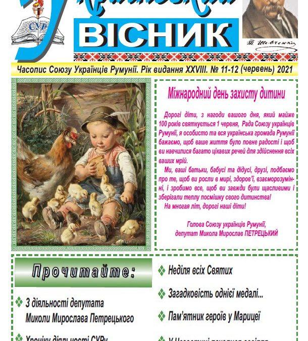 Український вісник № 11-12, червень 2021 року