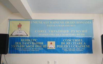 Переможці XV-го Конкурсу з декламування української поезії