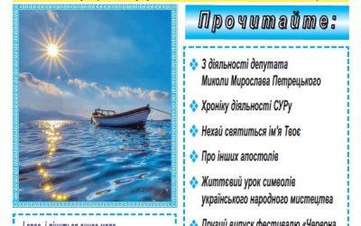 Ukrainskyi Visnyk nr. 13-14, iulie 2021
