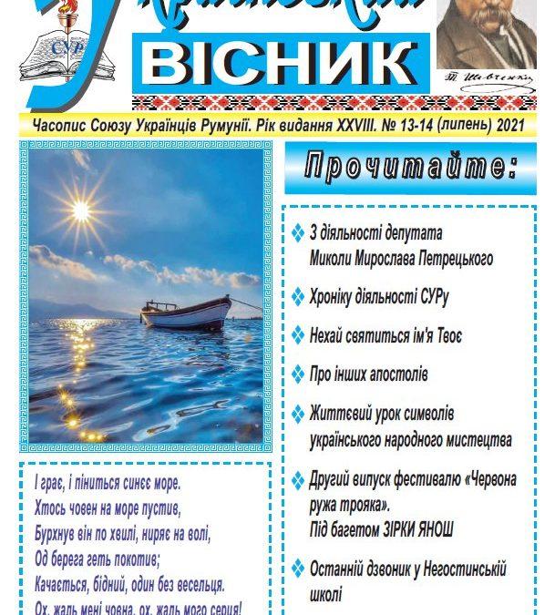 Український вісник № 13-14, липень 2021 року