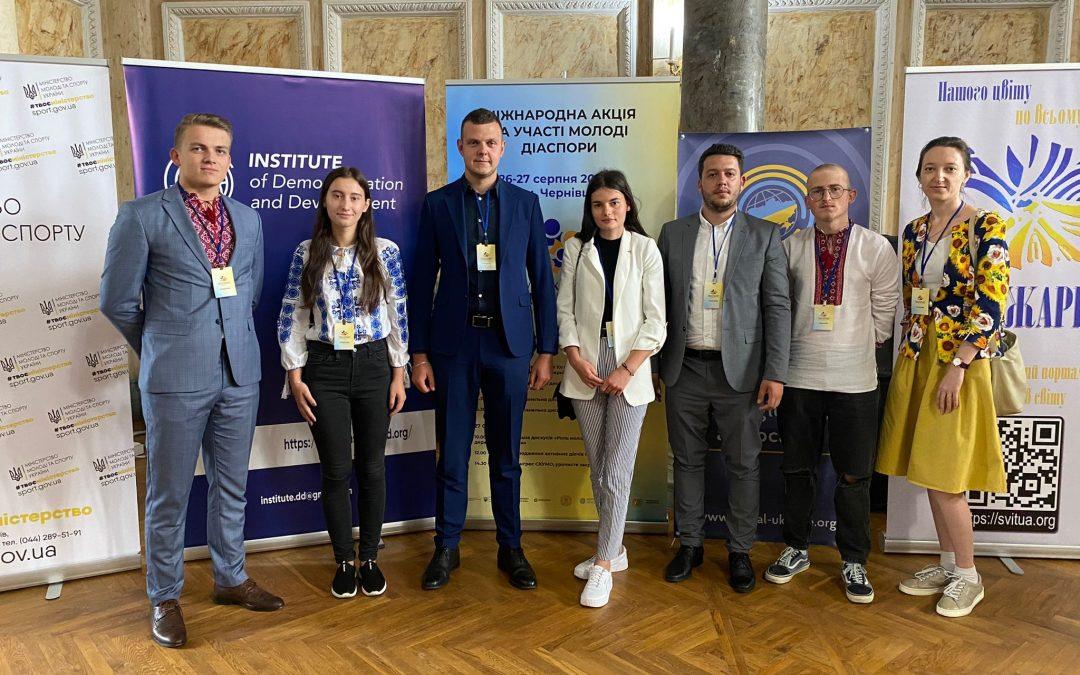 Membri OTUR au participat la Forumul Tineretului Ucrainean din Diaspora