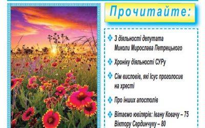 Ukrainskyi Visnyk nr. 15-18, august-septembrie 2021
