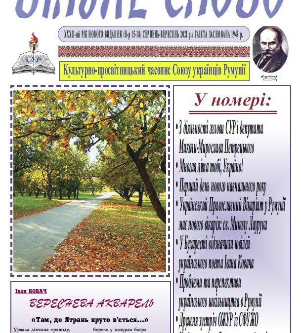 """""""Vilne slovo"""", nr. 15-18, august-septembrie 2021"""