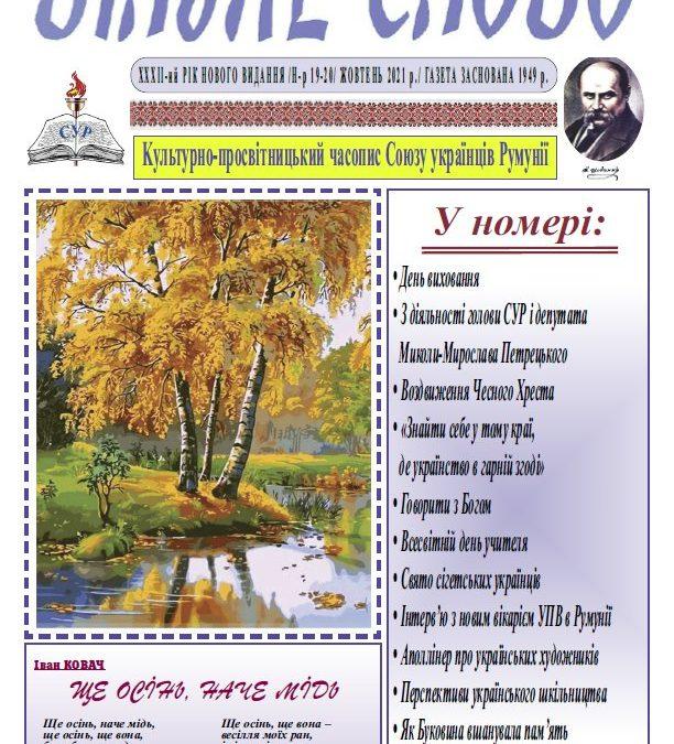 """Vilne slovo"" nr. 19-20, octombrie 2021"