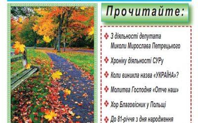 Український вісник № 19-20, жовтень 2021 року
